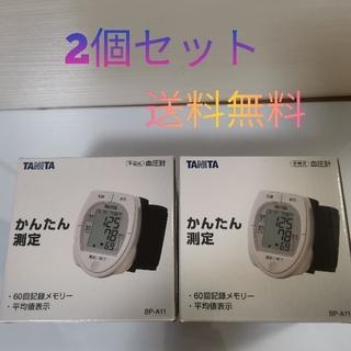 タニタ(TANITA)の【2個セット】TANITA BP-A11 手首式血圧計(その他)