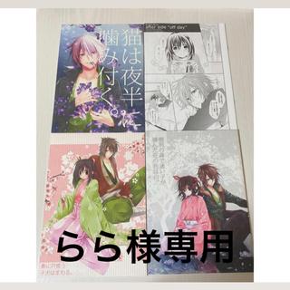 薄桜鬼 沖千 同人誌 10冊(一般)