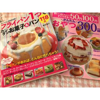ガッケン(学研)のフライパン1つでカンタンお菓子&パン118品 保存決定版簡単おやつ300品 2冊(料理/グルメ)