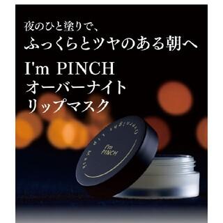 半額以下!I'm PINCHオーバーナイトリップマスク アイムピンチ(その他)