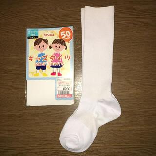 アツギ(Atsugi)の【未使用品】子供用白タイツ&白靴下(靴下/タイツ)