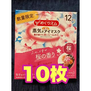 花王 - めぐりズム サクラ 蒸気でホットアイマスク 桜 期間限定 めぐリズム めぐりずむ