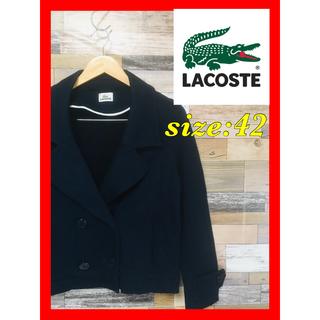 ラコステ(LACOSTE)のLACOSTE(ラコステ) Pコート サイズ42 大特価出品(ピーコート)