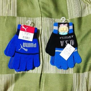 プーマ(PUMA)の子供用手袋 2点セット(手袋)