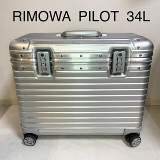 リモワ(RIMOWA)のRIMOWA リモワ TOPAS トパーズ PILOT パイロット 34L(スーツケース/キャリーバッグ)