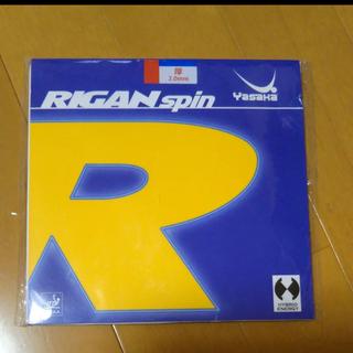 ヤサカ(Yasaka)の新品卓球ラバー ヤサカ  ライガンスピン 赤 アツ(卓球)