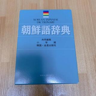 小学館 - 韓国語辞典