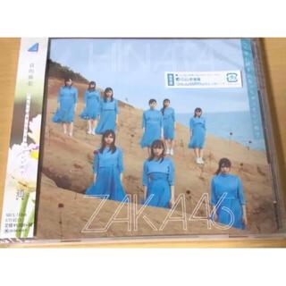 ノギザカフォーティーシックス(乃木坂46)の日向坂46 CD3枚目シングル こんなに好きになっちゃっていいの? 通常盤(アイドル)