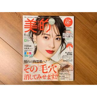 ショウガクカン(小学館)の美的 ライト版 2019年 06月号 雑誌(人文/社会)