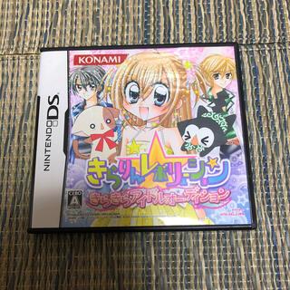 きらりん☆レボリューション きらきらアイドルオーディション DS(携帯用ゲームソフト)