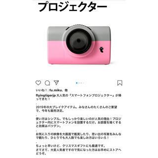 スマートフォンプロジェクター、ピンク(プロジェクター)
