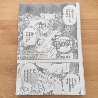シュウエイシャ(集英社)の鬼滅の刃 ジャンプ 切り抜き(少年漫画)