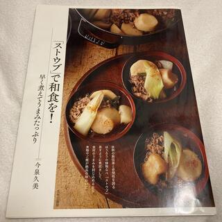 ストウブ(STAUB)の「ストウブ」で和食を! 早く煮えてうまみたっぷり(料理/グルメ)