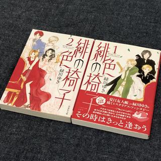 白泉社 - 緑川ゆき『緋色の椅子』全2巻セット(白泉社文庫)