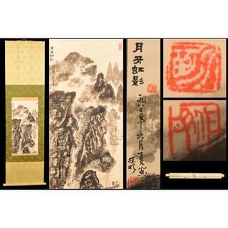 桂明 月牙虹影 手巻き画絵巻 中国水墨山水 紙本 肉筆 立軸 旧藏WWKK153(書)