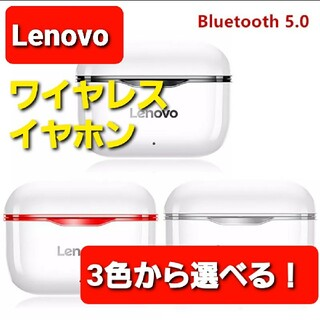 レノボ(Lenovo)のLenovo  ワイヤレスイヤホン(ヘッドフォン/イヤフォン)