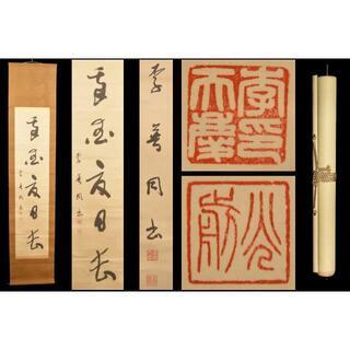 手巻き一行書 紙本 肉筆 立軸 年代保証 書法 掛け軸 古美術 WWKK175(書)