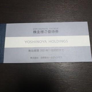 【株主優待券】吉野家ホールディングス(レストラン/食事券)