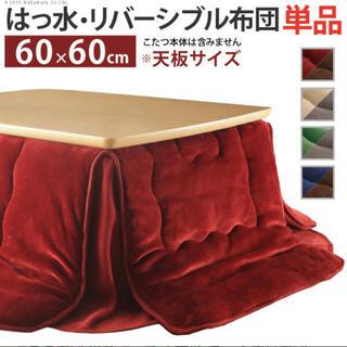 コタツ掛け布団 正方形(こたつ)