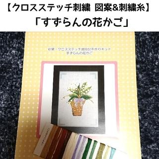 ベルメゾン(ベルメゾン)のクロスステッチ図案「すずらんの花かご」(型紙/パターン)