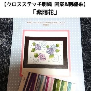 ベルメゾン(ベルメゾン)のクロスステッチ図案「紫陽花」(型紙/パターン)
