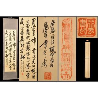 栗田 櫻 手巻き画絵巻 在銘 紙本 肉筆 立軸 年代保証 書法 WWKK176(書)