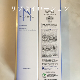 シェルクルール ナチュレポウ リプライローション 2本セット(化粧水/ローション)