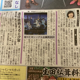 アラシ(嵐)の嵐 新曲ジャケット 新聞記事(印刷物)