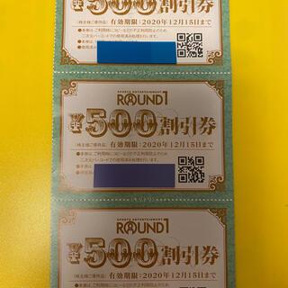 ラウンドワン株主優待券(500円割引券 3枚)(ボウリング場)