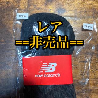 ニューバランス(New Balance)の非売品1枠のみ/ メンズ ニューバランス ソックス 25cm 〜27cm(ソックス)