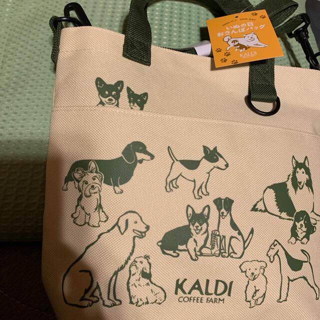 KALDI(カルディ)の最終お値下げ!KALDI いぬの日おさんぽバッグセット 食品/飲料/酒の食品(菓子/デザート)の商品写真
