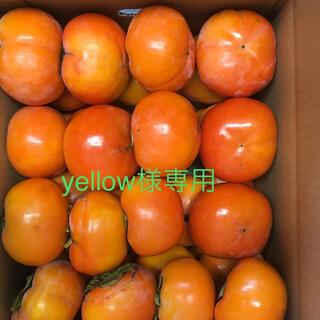 【yellow様専用】☆訳あり☆富有柿10キロ 奈良県五條市西吉野産(フルーツ)