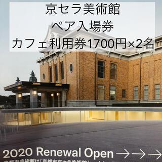 京都市京セラ美術館ペア入場券+カフェ3400円チケット(美術館/博物館)