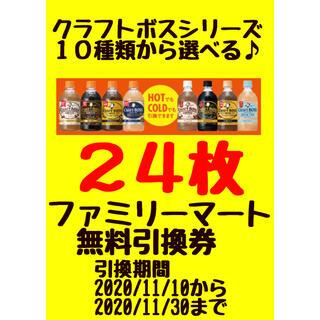 ファミリーマート クラフトボスシリーズ 500ml  無料引換券 24枚  (フード/ドリンク券)