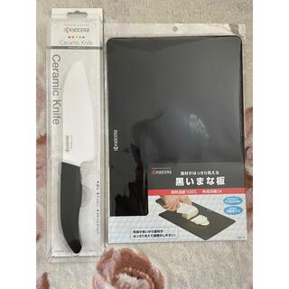 キョウセラ(京セラ)の京セラ 黒いまな板 セラミックナイフセット(調理道具/製菓道具)