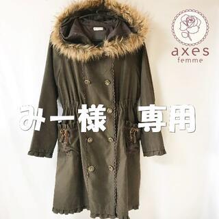 アクシーズファム(axes femme)の【axes femme】アクシーズファム バックシャン モッズコート(モッズコート)