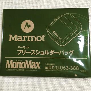 マーモット(MARMOT)のMonoMax 2020年12月号 付録 マーモットフリースショルダーバッグ(ショルダーバッグ)
