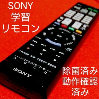 SONY - ソニー 各社対応 多機能 学習 リモコン RM-PLZ430D