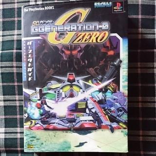 プレイステーション(PlayStation)のSDガンダムGgeneration-0パ-フェクトガイド(アート/エンタメ)