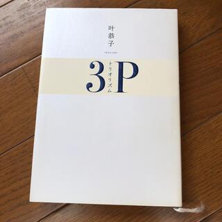 トリオリズム 3P 古本(アート/エンタメ)