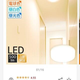 アイリスオーヤマ(アイリスオーヤマ)の専用   未使用 アイリスオーヤマ 小型シーリングライト(天井照明)