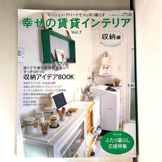 幸せの賃貸インテリア vol.7(収納編)