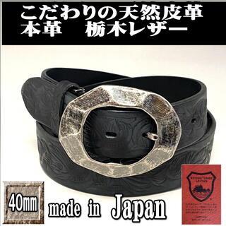 トチギレザー(栃木レザー)の栃木レザー メンズ本革 ベルト 8824 黒 新品 40ミリ オーバルバックル (ベルト)