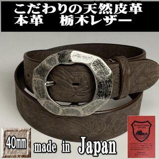 トチギレザー(栃木レザー)の8824DBR 栃木レザー メンズ ベルト 本革  40ミリ こげ茶(ベルト)
