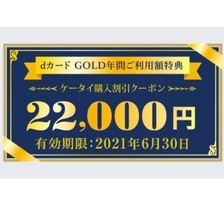 エヌティティドコモ(NTTdocomo)のdocomo 携帯 割引クーポン 22000円分(ショッピング)