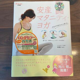 安産マタニティヨガ DVD付き