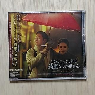 【新品】よくおごってくれる綺麗なお姉さん オリジナル・サウンドトラック(テレビドラマサントラ)