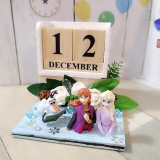 628 アナと雪の女王 オラフ ミニ 万年カレンダー フェイクグリーン(置物)