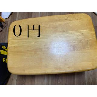 0円 ローテーブル ちゃぶ台(ローテーブル)
