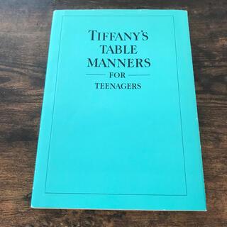 ティファニー(Tiffany & Co.)のティファニー 本 マナーブック テーブルマナー 洋書 マナー ティファニーカラー(その他)